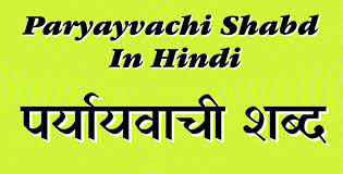 Hindi Paryayvachi Shabd List PDF Free Download