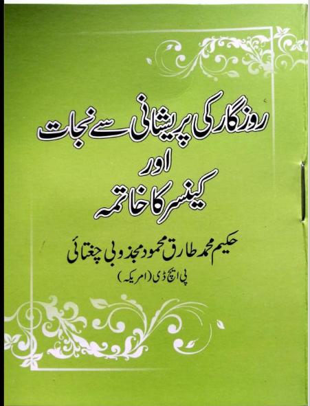 Rozgar ki Parishani se Nijath aur Cancer ka Khatma akeem Muhammad tariq