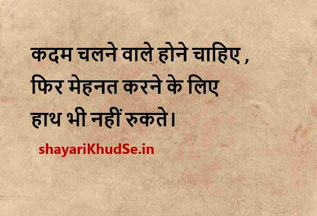 motivational quotes in hindi for success life download, motivational quotes in hindi images , motivational quotes in hindi images download