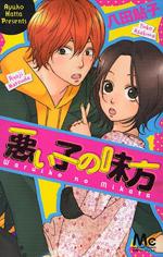 Warui Ko no Mikata Manga