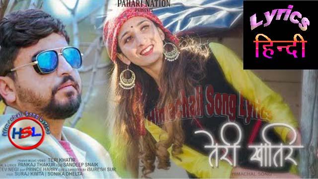 Teri Khatir song lyrics in Hindi Singer Pankaj Thakur