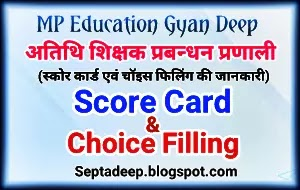 Guest Teachers : Score Card & Choice Filling