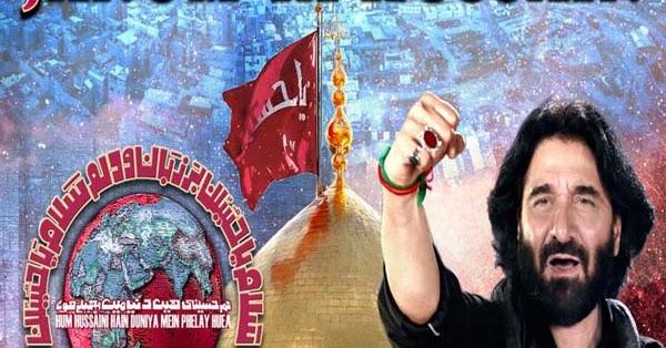 Ali Maula Qasida: Janum Ya Hussain Noha Lyrics Nadeem Sarwar 2020