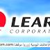 شركة ليير كوربوراسيون : تشغيل العديد من المناصب بمجالات مختلفة بعدة مدن