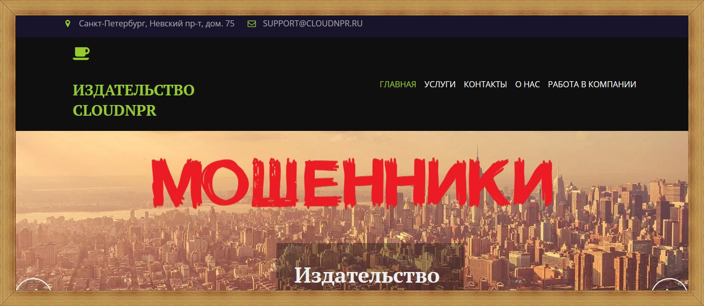 Издательство CLOUDNPR cloudnpr.ru – отзывы, лохотрон!