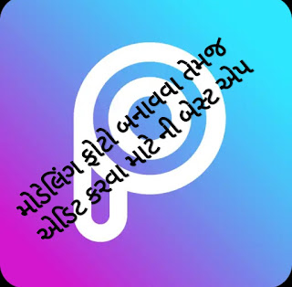 Download PicsArt photo Editor, pic video and collage maker App