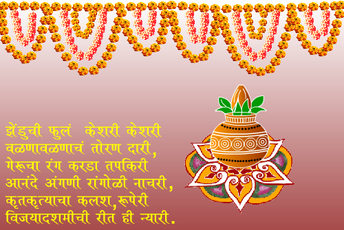 Dusshera-status-in-marathi