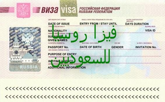 تأشيرة روسيا للسعوديين