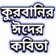 Eid Mobarak SMS 2020 - ঈদ মুবারক কবিতা ২০২০