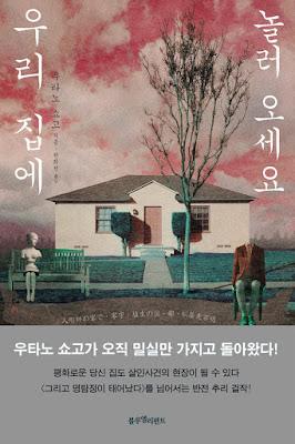 Homekeeping-even-reasoning-novels-book-cover