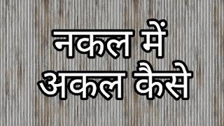 How to copy In Hindi Kahaniyan