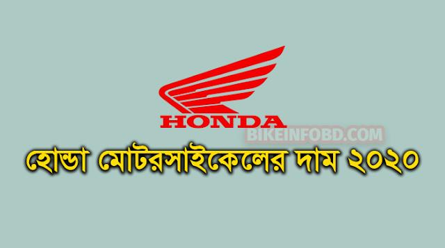 Honda Bikes Price in Bangladesh 2020