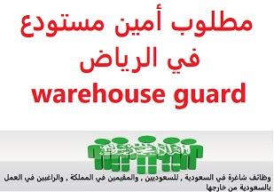 وظائف السعودية مطلوب أمين مستودع في الرياض warehouse guard