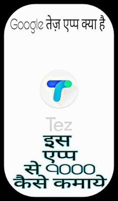 Google Tez App Kya Hai.Tez App Se 9000₹ Kaise Kamaye