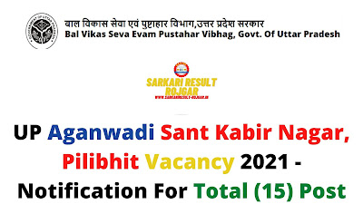 UP Aganwadi Sant Kabir Nagar, Pilibhit Vacancy 2021 - Notification For Total (Soon) Post