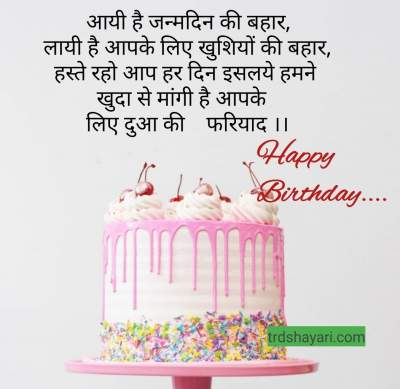 Birthday wishes for gf in hindi