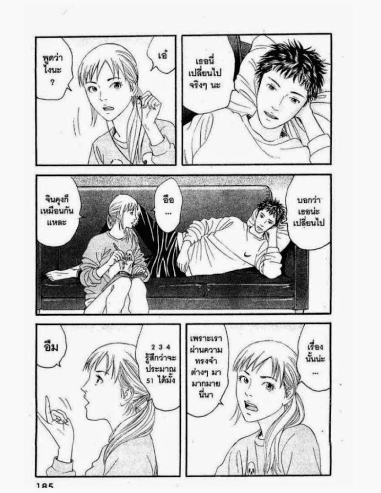 Kanojo wo Mamoru 51 no Houhou - หน้า 163