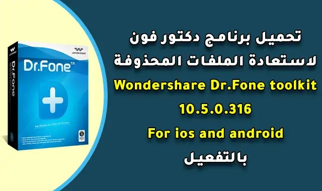 تحميل برنامج Wondershare Dr.Fone toolkit for iOS and Android 10.5 لاستعادة الملفات المحذوفة.