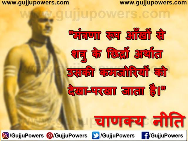 chanakya quotes download