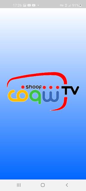 تحميل تطبيق شوف تيفي shoof tv لمشاهدة القنوات على جهازك الاندرويد