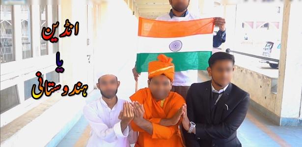 indian-or-hindustani