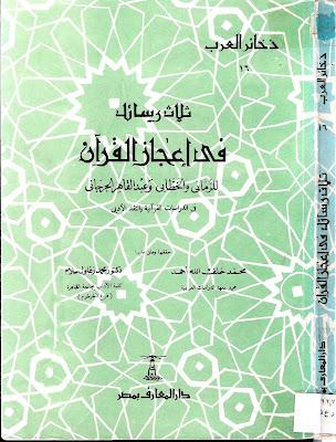 ثلاث رسائل في إعجاز القرآن، للخطابي  والرماني ، وعبد القاهر الجرجاني