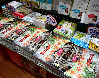 2019年7月21日発売【散歩の達人】8月号 市川・本八幡特集