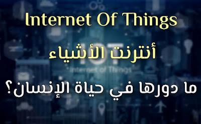 أنترنت الأشياء internet of things