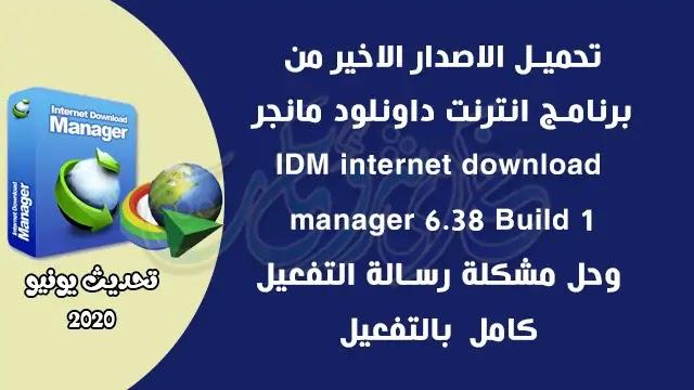 تحميل وتفعيل برنامج IDM Crack 6.38 Build 1 دونلود مانجر احدث اصدار بالتفعيل.
