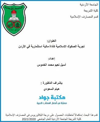 رسالة ماجستير في الشريعة بعنوان: تجربة الصكوك الاسلامية كأداة مالية أستثمارية في الأردن pdf