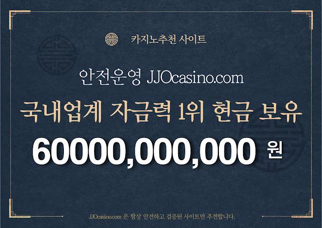 카지노추천 사이트 JJOcasino.com