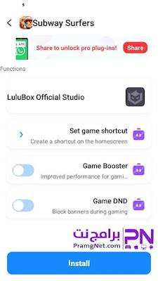 تنزيل تطبيق lulubox بصيغة apk