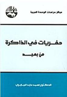 حفريات في الذاكرة من بعيد لمحمد عابد الجابري