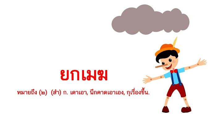 ยกเมฆ หมายถึงอะไร ?