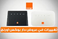 أورنج Orange قامت بتغيير عروض دار بوكس Dar Box بدون علم زبنائها