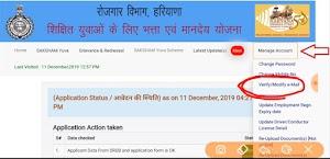 how to verify email in saksham yojana