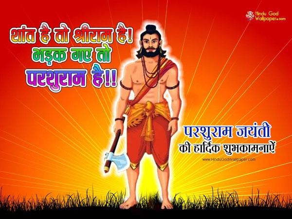 bhagwan parshuram jayanti images