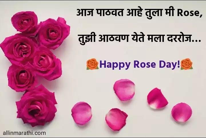 Rose day messages marathi