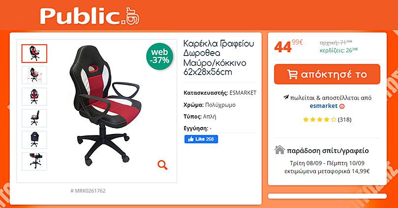 Προσφορά-Καρέκλα-Γραφείου-Public