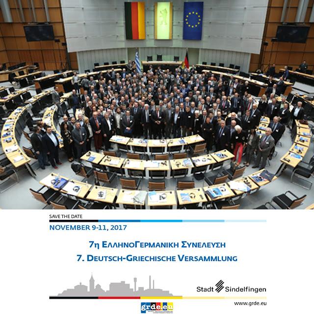 Στη Γερμανία για την Ελληνογερμανική Συνέλευση ο Δήμαρχος Ναυπλιέων Δημήτρης Κωστούρος