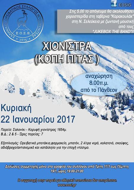 Ορειβατικός Σύλλογος Ηγουμενίτσας: Εξόρμηση στη Χιονίστρα και Κοπή Πίτας