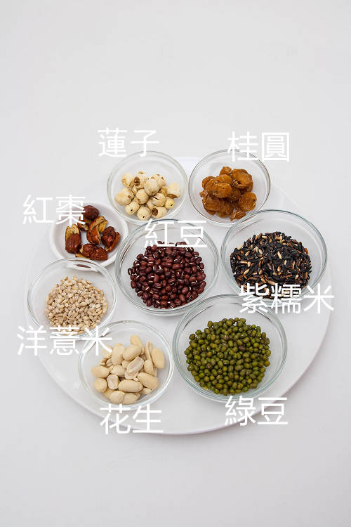 八寶粥材料 Eight Treasure Porridge Ingredients