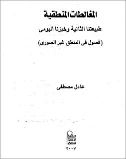 كتاب المغالطات المنطقية – عادل مصطفى