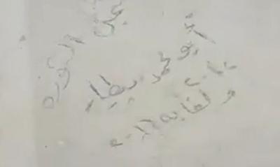 """شاهد ... أسماء مساجين مدونة على حائط بعض مهاجع ومنفردات مدرسة الشيباني """"السجن السري"""" السابق 62472377_354325961943131_4384944417014808576_n"""