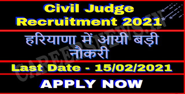 Haryana HC / HPSC Civil Judge Online Form 2021 | Haryana and Punjab High Court and Haryana Public Service Commission Online Apply 2021