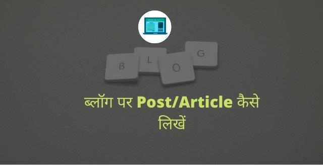 ब्लॉग पर Post/Article कैसे लिखें | SEO friendly article Kaise Likhe
