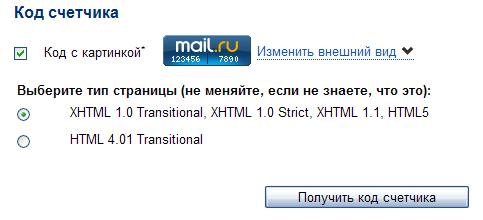 Код счетчика Mail.Ru