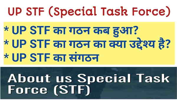 UP STF in Hindi | Special Task Force in Hindi | UP STF का गठन, उद्देश्य तथा संगठन