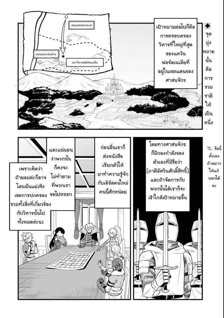 อ่านการ์ตูน Oda Nobunaga to Iu Nazo no Shokugyo ga Mahou Kenshi yori Cheat Dattanode Oukoku wo Tsukuru Koto ni Shimashita ตอนที่ 9 หน้าที่ 2