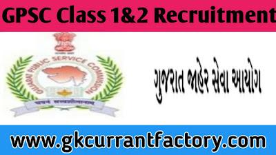 GPSC Class 1 & 2 Recruitment, Ojas gpsc, gpsc Recruitment, gpsc gujarat